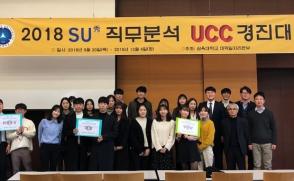 'SU秀 직무분석 UCC 경진대회' 성료