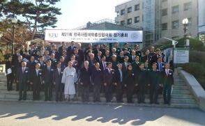 제21회 사립대학교 총장협의회 정기총회 참석(2018.11.23)