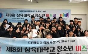 [보도자료] 삼육대 창업동아리, 청소년 대상 창업교육 '비즈쿨'