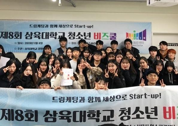 창업동아리 드림케팅, 청소년 대상 창업교육 '비즈쿨'
