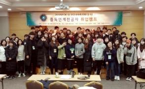 [보도자료] 삼육대 '중독연계전공 진로개발 워크숍' 개최