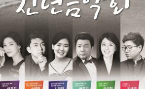 [보도자료] 삼육대, 31일 지역주민 초청 '신년음악회'