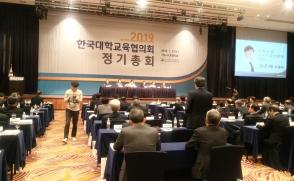 대학교육협의회 정기총회 참석(2019.1.23)