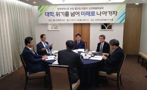 2019 신년 특별좌담회 참석(2019.1.28)