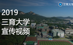 2019 삼육대학교 홍보영상(중문)