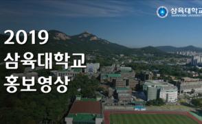 2019 삼육대학교 홍보영상(국문)