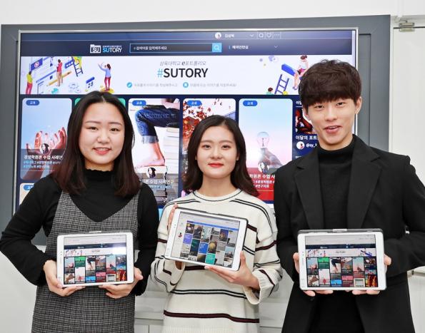 e-포트폴리오 '수토리', 학생들이 직접 개발한다