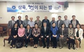 'Glory 삼육' 美 산호세 지역 모금행사 개최