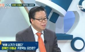 사회복지학과 정종화 교수, tbs '민생연구소' 패널 출연