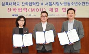 서울시립노원청소년수련관과 산학협력 MOU 체결