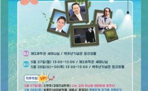 스미스학부대학, 27~30일 현장역량강화 특강 '네 번의 만남'