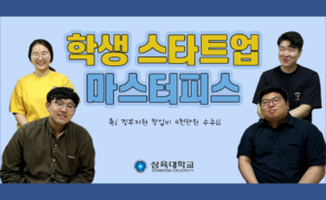 [삼육人] 학생 스타트업 '마스터피스', 정부지원 창업비 4천만원 수주