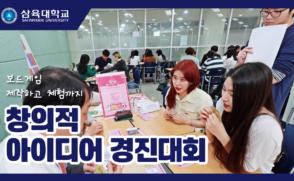 보드게임 제작하고 체험까지…'창의적 아이디어 경진대회'