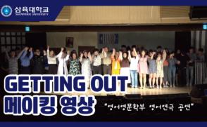 영어영문학부 영어연극 공연 'GETTING OUT' 메이킹 영상