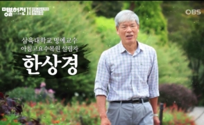 [OBS 명불허전Ⅱ] 한상경 삼육대학교 명예교수
