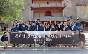 '동서양 문명교류의 비단길을 가다!'…개교 113주년 실크로드 문화탐방