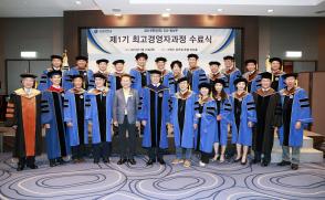 제1기 'SU-MVP 최고경영자과정' 수료식(19.7.18)