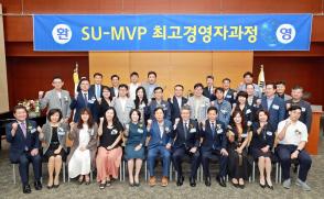 제2기 SU-MVP최고경영자 과정 입학식(2019.9.19)