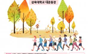 [보도자료] 삼육대, 지역주민과 함께하는 '3650 건강걷기대회' 참가자 모집