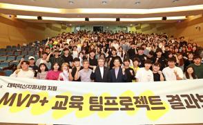 'MVP+ 2.0' 성료…학생중심형 사회공헌 프로젝트