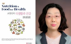 식품영양학과 신경옥 교수 저서, 대한민국학술원 우수학술도서 선정