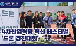 4차산업혁명 혁신 페스티벌...드론 경진대회
