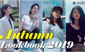 캠퍼스 패션 - Autumn Lookbook 2019