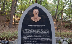 삼육대 공동 설립자 사엄태 선교사 기념비 건립