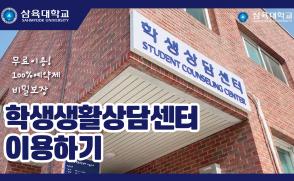 학생생활상담센터 이용하기