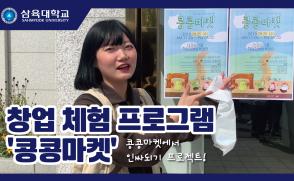 창업 체험 프로그램 '콩콩마켓'