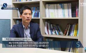 [YTN] 건축학과 박은수 교수 '재난피해 건물 위험예측 기술' 소개