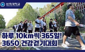 삼육대 3650 건강걷기대회