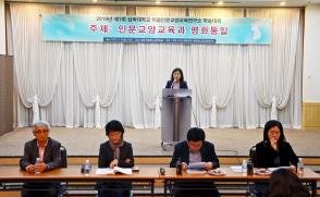 이음인문교양교육연구소, 첫 정기 학술대회 열어