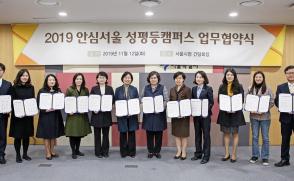 서울 11개 대학과 '안심서울 성평등캠퍼스' 업무협약