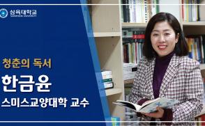 [청춘의 독서] 한금윤_스미스학부대학 교수
