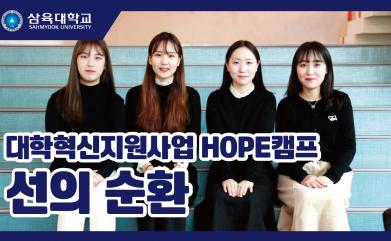 [대학혁신지원사업 HOPE캠프] 선의 순환