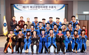 제2기 SU-MVP 최고경영자과정 수료식(2019.12.26)