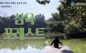 삼육 포레스트_삼육대 유튜브 콘텐츠 공모전 금상