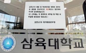 [보도자료] 삼육대, 개강일 추가 조정…코로나19 총력 대응