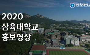 2020 삼육대학교 홍보영상(국문)