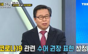 [TBS] 사회복지학과 정종화 교수, 'TV민생연구소' 패널 출연