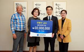 [보도자료] 삼육대 안병구 교수, 사고로 잃은 아들 이름으로 장학금 1억원 기부