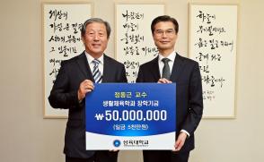 """""""어려운 학생 위해 써달라"""" 장학금 5천만원 쾌척한 은퇴교수"""