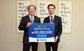[보도자료] 삼육대 정동근 은퇴교수, 생활체육학과 장학기금 5천만원 기부
