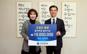 [보도자료] 삼육대 피아노동문장학회 오길진 회장, 발전기금 1천만원 기부