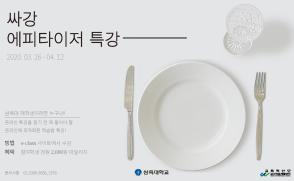 '싸강 에피타이저 특강' 운영...온라인 학습 적응 지원