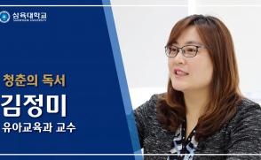 [청춘의 독서] 김정미_유아교육과 교수