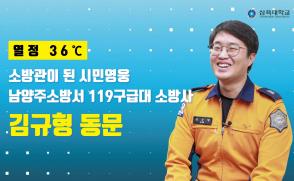 [열정 36℃] 소방관이 된 시민영웅 김규형(간호학과 11학번) 동문