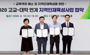 '고교-대학 연계 지역인재육성사업' 협약 체결(2020.06.10)