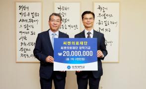 씨젠의료재단, 삼육대에 장학기금 2천만원 기부
